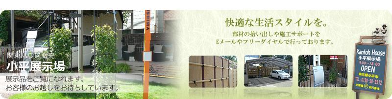 エクステリアの激安通販は関東ハウス(カーポート、サイクルポート、目隠しフェンス、門、大型バルコニー等)