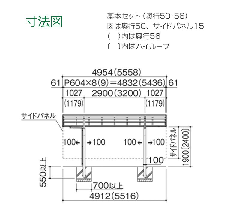 シンプルカーポート寸法図