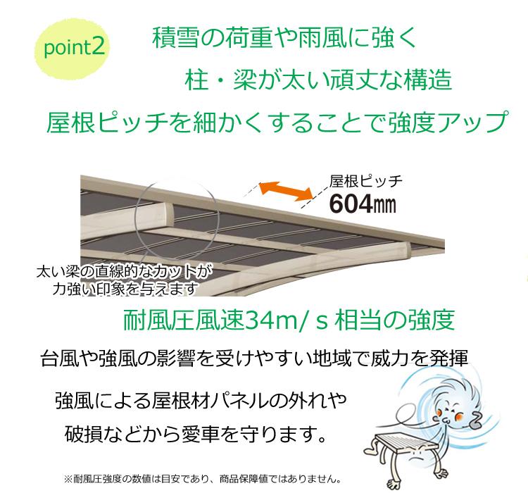 シンプルカーポート2台用ポイント2