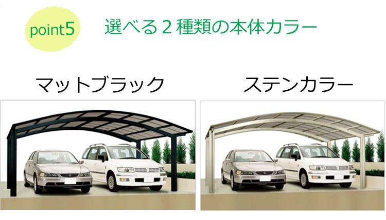シンプルカーポート2台用色