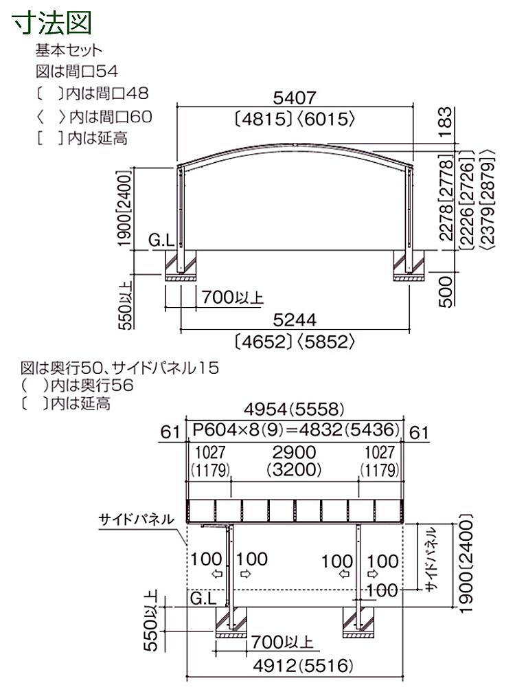 シンプルカーポート2台用寸法図