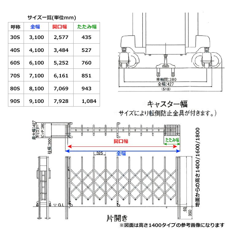 大型伸縮門扉 シンプル1型片開き寸法図
