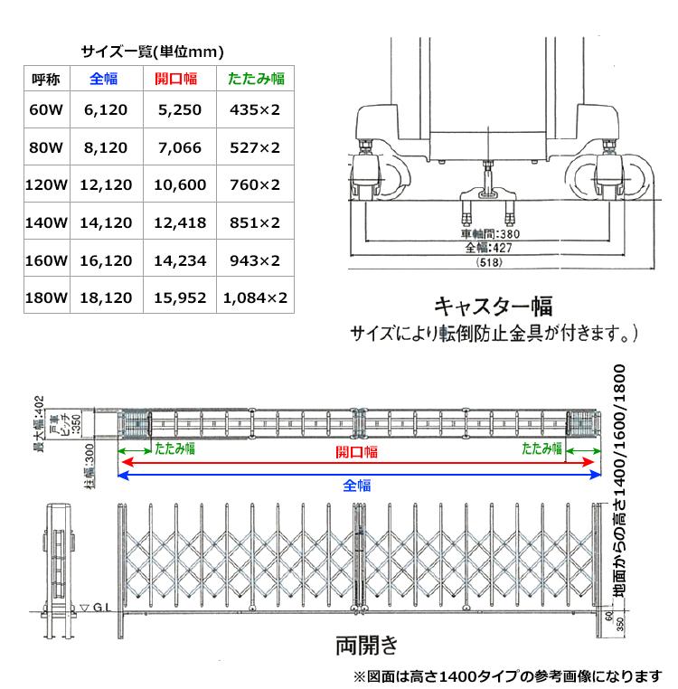 大型伸縮門扉 シンプル1型両開き寸法図
