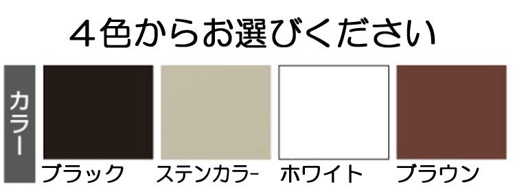 メッシュフェンス シンプルメッシュフェンス2 カラー