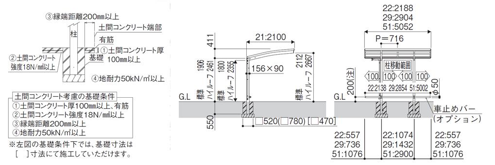 レイナポートミニ基本セット寸法