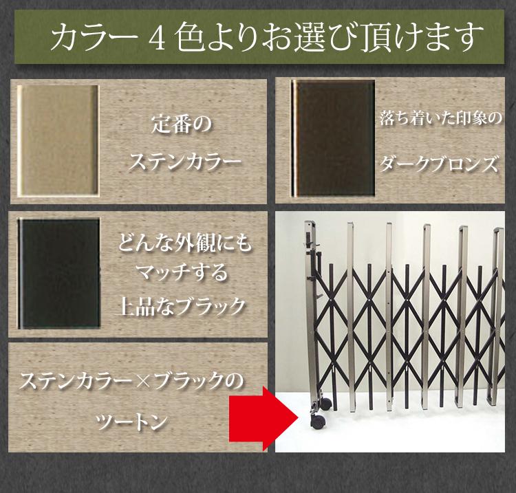 ペットガード伸縮門扉 シンプル2型 本体色