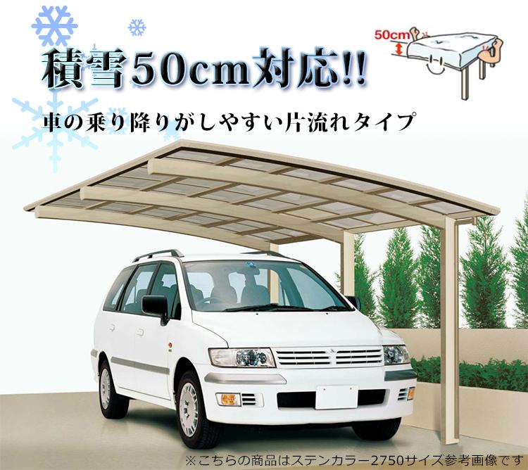 カーポート 全国送料無料 1台用 積雪50cm対応  シンプルカーポート