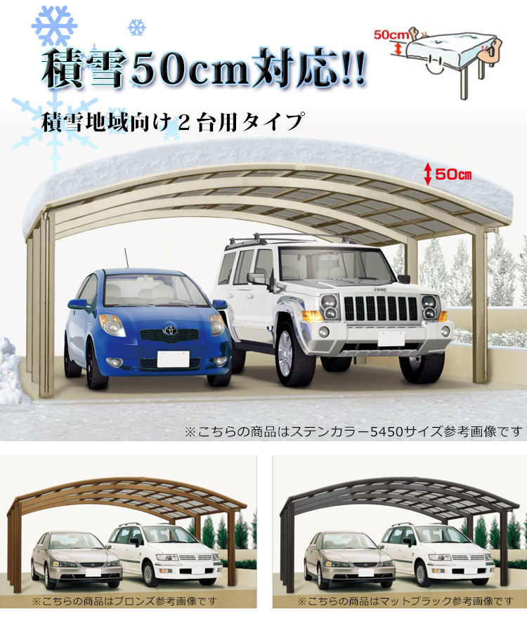 カーポート 全国送料無料 2台用 積雪50cm対応  シンプルカーポート
