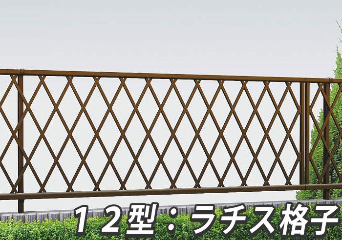ラチス格子12型(自由柱施工)