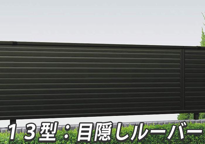 目隠しルーバー13型(自由柱施工)