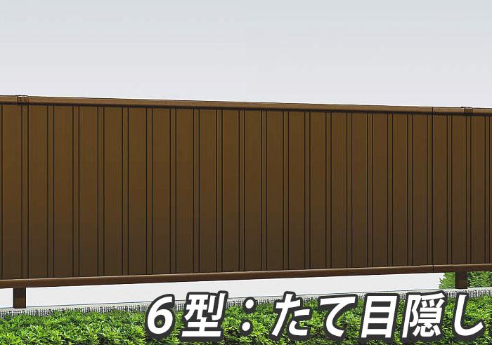 たて目隠し6型(自由柱施工)