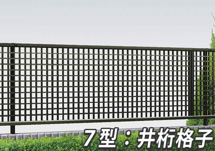 井桁格子7型(自由柱施工)