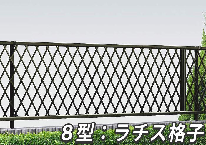 ラチス格子8型(自由柱施工)