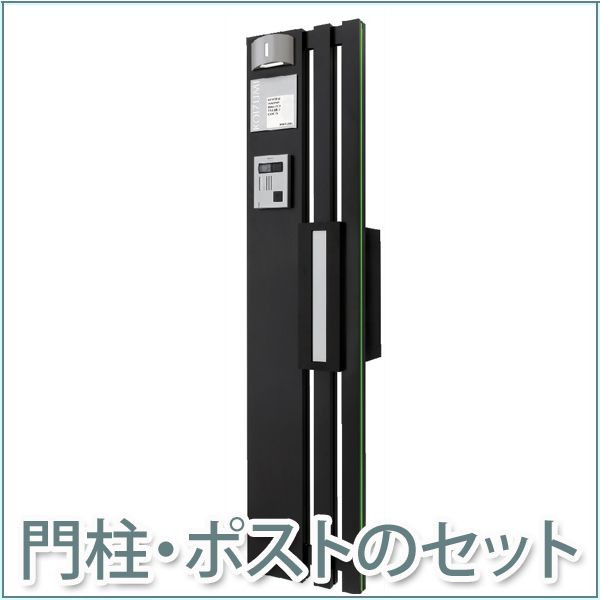 機能門柱モルト ブラック
