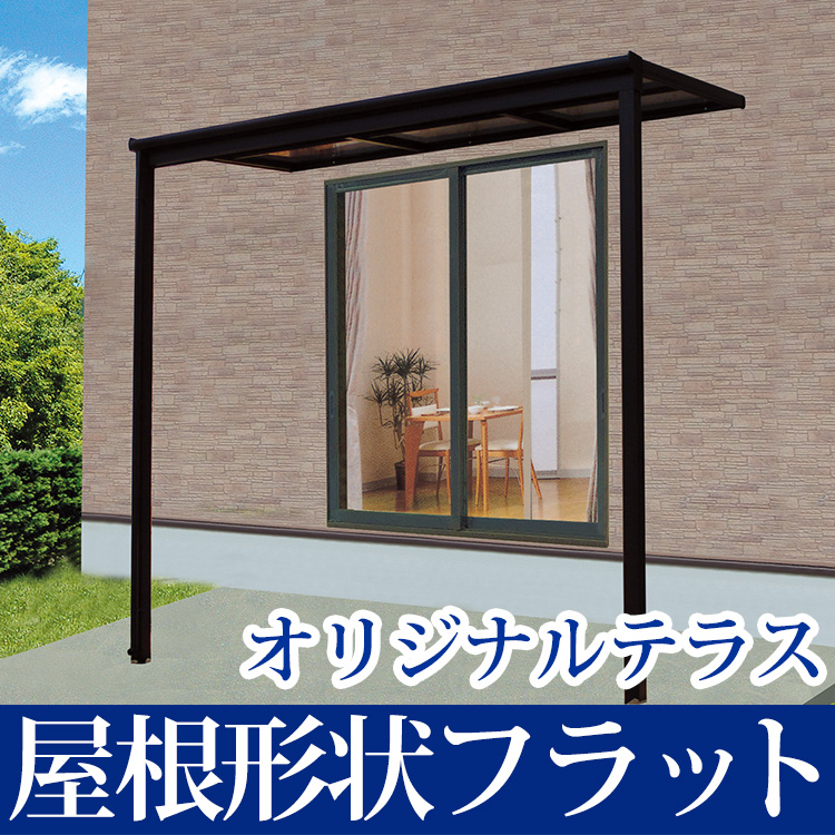 オリジナルテラス屋根フラット型