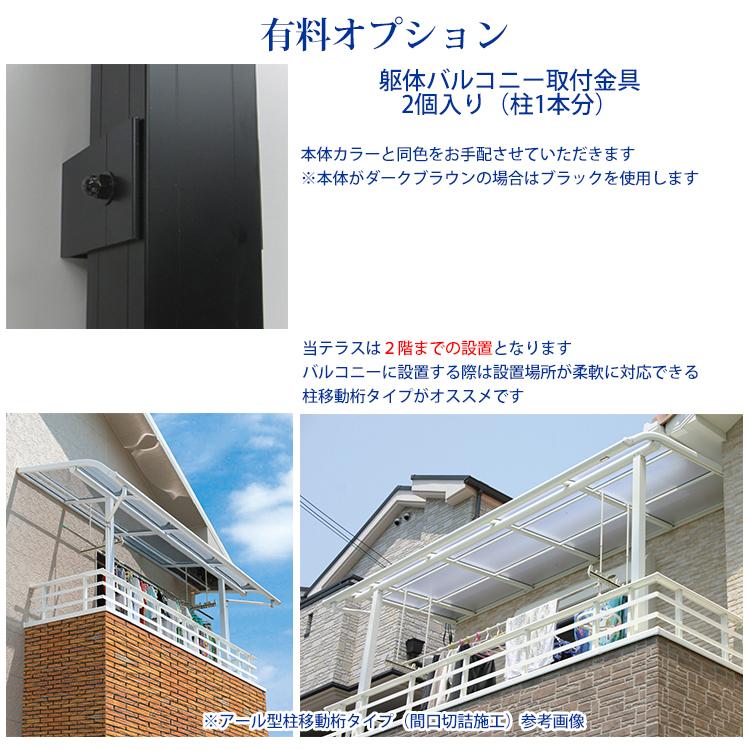 2階設置オプション