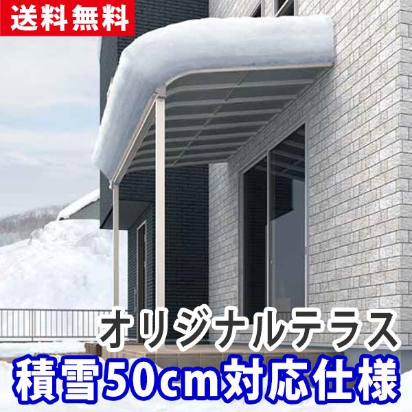 積雪50cm対応仕様 全国送料無料 尺モジュール オリジナルテラス