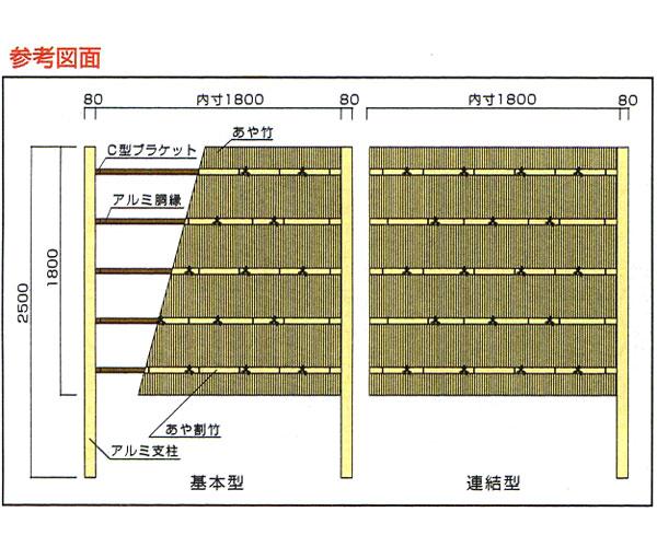 竹垣_H1800 参考寸法