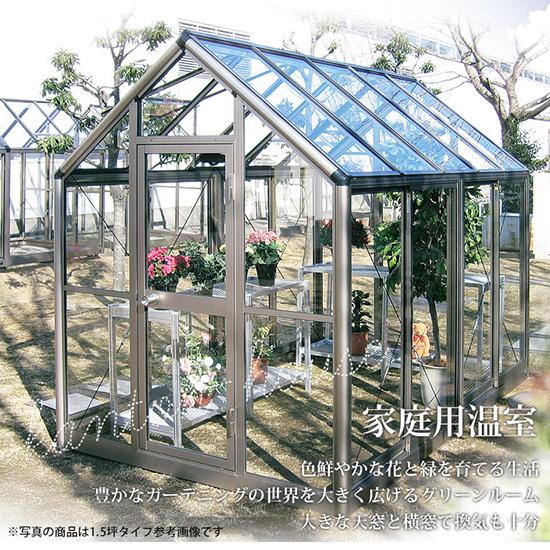 家庭用温室