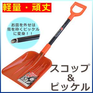 スコップ 雪かき 道具 スコップ&ピッケル 送料無料